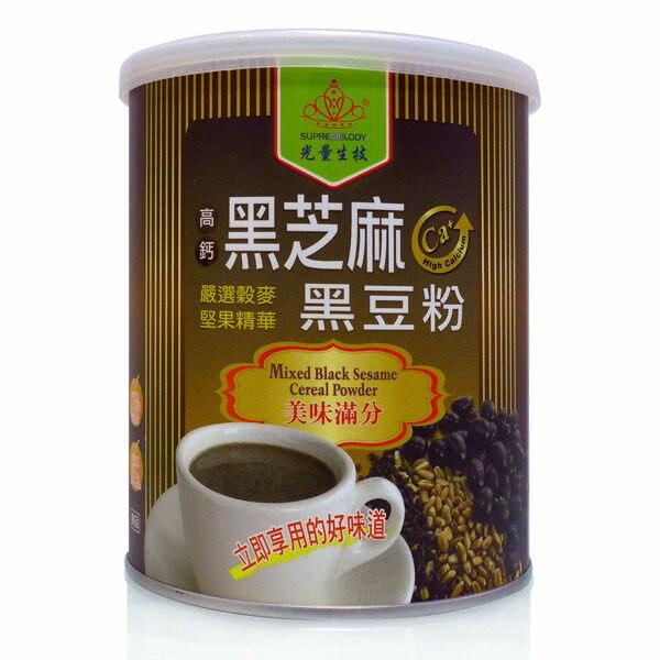 高鈣黑芝麻黑豆粉350公克 全素 即沖即飲 黑芝麻粉 芝麻糊 光量生技
