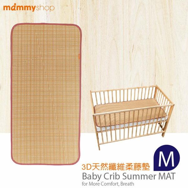 媽咪小站 - 3D天然纖維柔藤墊 -M 58x118cm (嬰兒床墊適用) 0