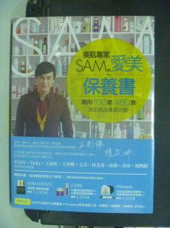 【書寶二手書T8/美容_XCT】美肌專家SAM的愛美保養書_SAM