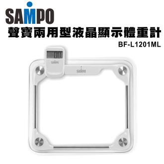 【声宝】手持/夹式两用型液晶显示体重计BF-L1201ML 免运费-隆美家电