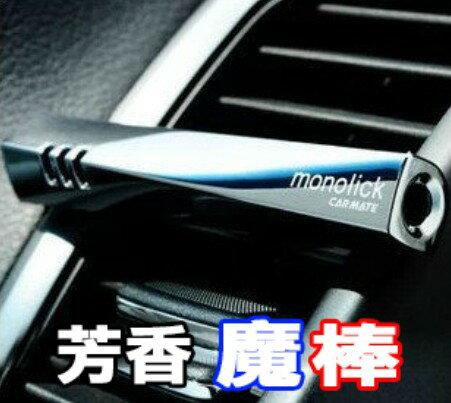 新二代魔棒冷氣風口汽車香水4種香味空調風口香水 室內芳香劑 車用香水33F