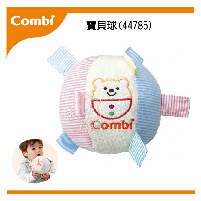 【大成婦嬰】Combi 寶貝球 44785 聲響玩具 安全檢驗合格 6個月以上 0