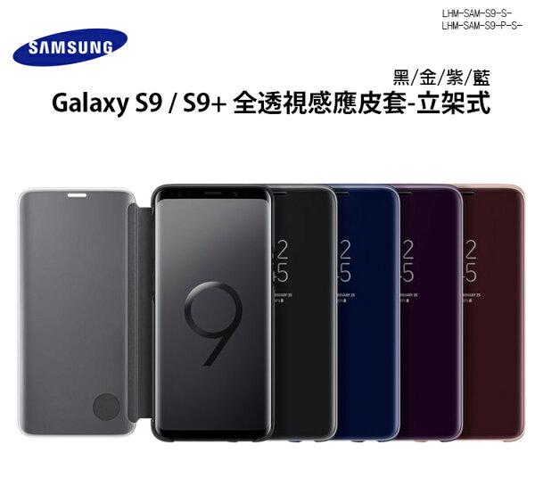 【原廠公司貨】SAMSUNGGalaxyS9S9PLUS全透視感應皮套(立架式)