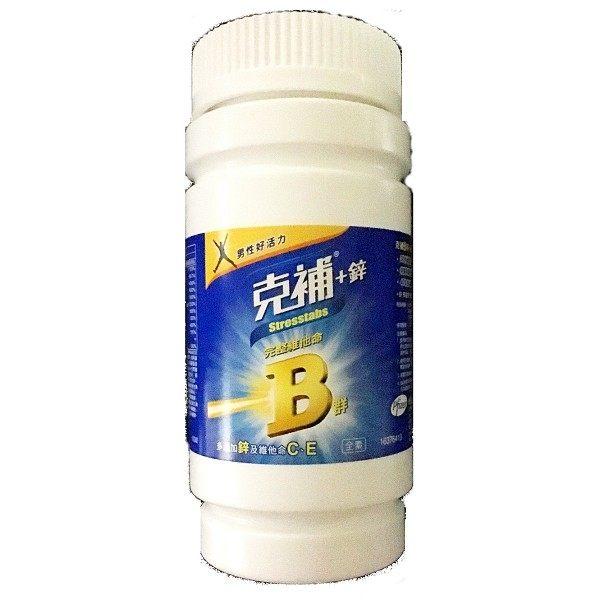 克補B+鋅100粒瓶裸瓶優惠價◆德瑞健康家◆