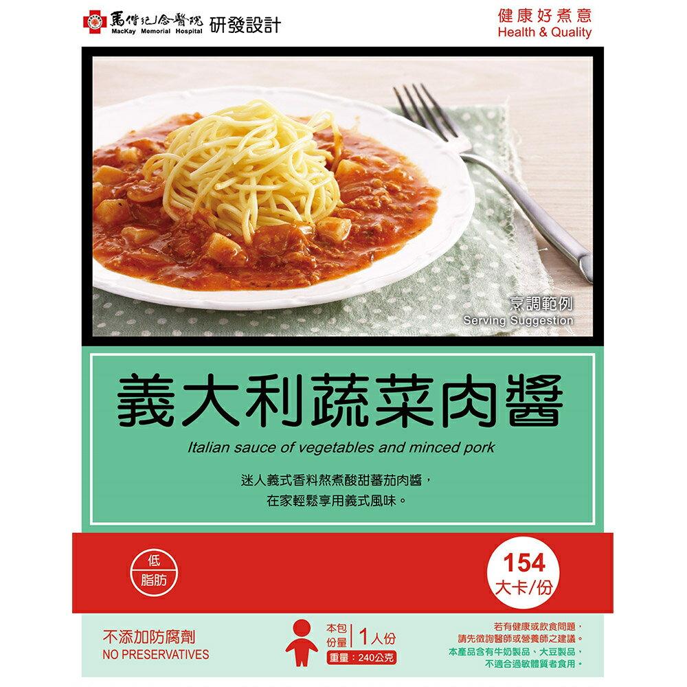 【馬偕醫院】義大利蔬菜肉醬(240g/包)