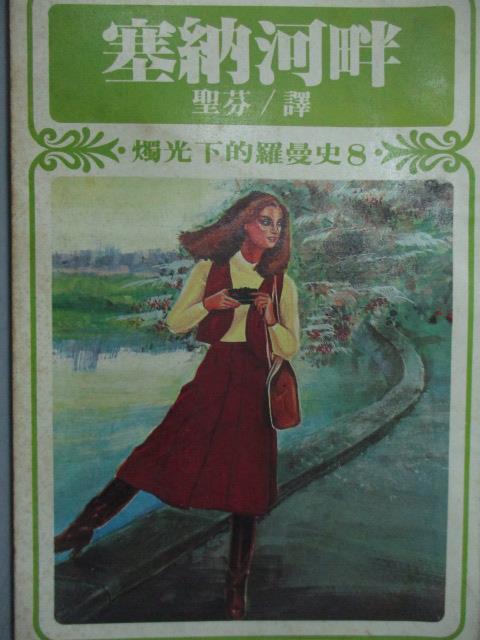 【書寶二手書T2/言情小說_IRM】塞納河畔_燭光下的羅曼史