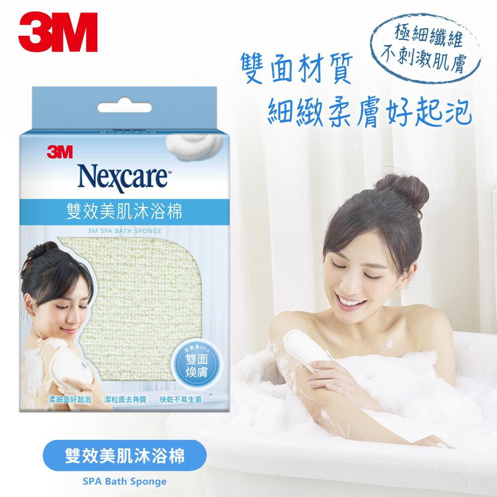 縱貫線3C量販店 3M Nexcare 雙效美肌沐浴棉 7100193819