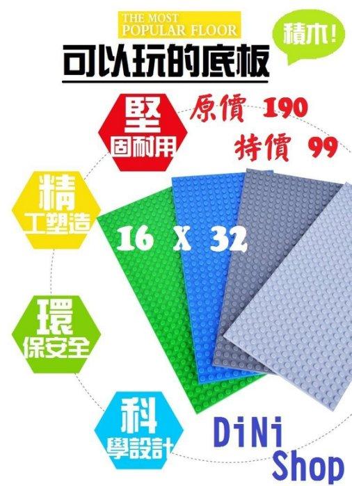 積木底板 積木底座 新款 雙面都能 適用 LEGO 積木 16*32 (A011) DINISHOP