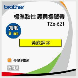 Brother 9mm 原廠護貝標籤帶 TZ-621 / TZe-621 (黃底黑字)-長度8M