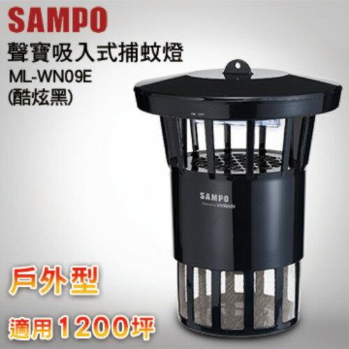SAMPO聲寶戶外型捕蚊燈ML-WN09E