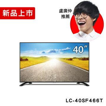 【金曲音響】SHARP LC-40SF466T FHD 智慧連網顯示器+視訊盒(不含到府安裝)