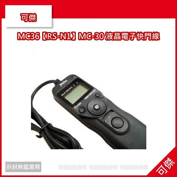 可傑 NISI 美科 MC36【RS-N1】MC-30 液晶電子快門線 NIKON F5 F6 F100 F90X F90D2x D2Hs D2H 專用