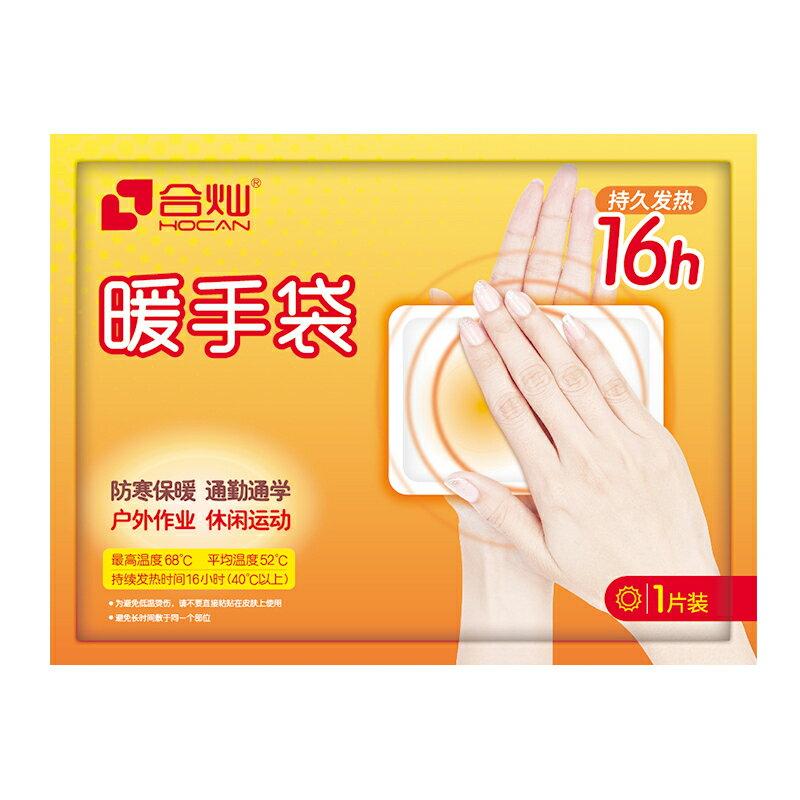 暖手貼暖寶寶手握暖手袋自發熱冬季一次性手拿暖手寶暖暖包發熱包