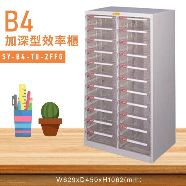 MIT台灣製造【大富】SY-B4-TU-2FFG特大型抽屜綜合效率櫃收納櫃文件櫃公文櫃資料櫃收納置物櫃