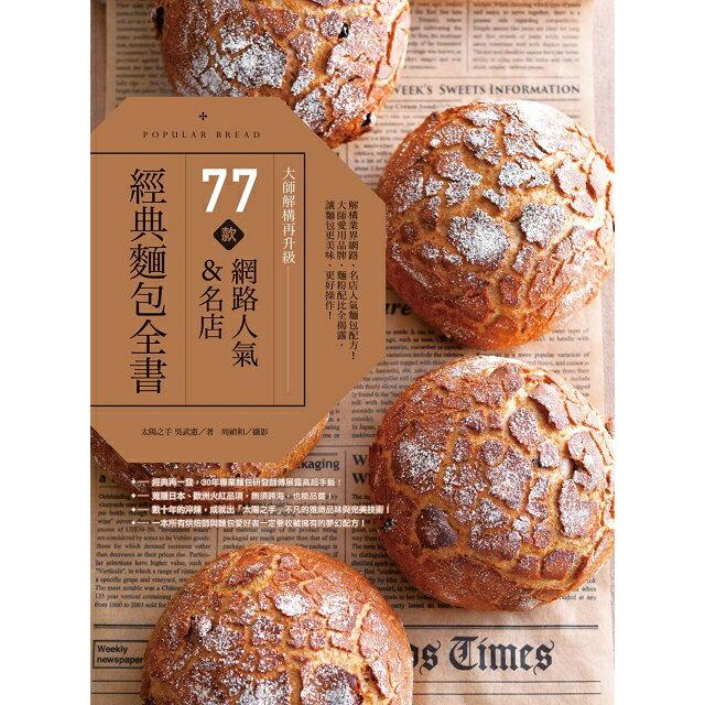 大師解構再升級!77款網路人氣、名店經典麵包全書 1