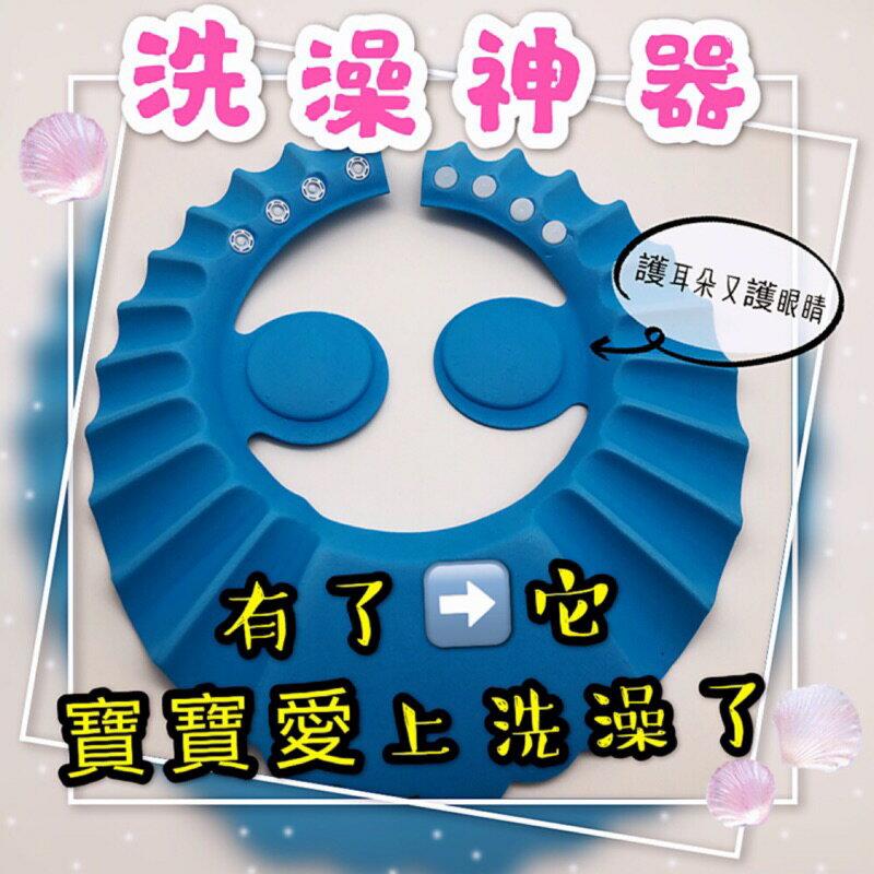 【台灣快速出貨 】寶寶洗澡浴帽,可調節洗頭帽、護耳洗頭帽