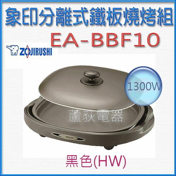 【象印~蘆荻電器】【象印*分離式*鐵板燒烤組】EA-BBF10