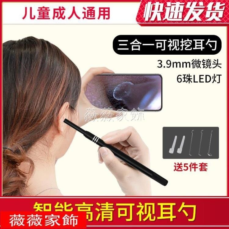耳勺 高清可視發光挖耳勺連手機兒童家用采耳掏耳神器US