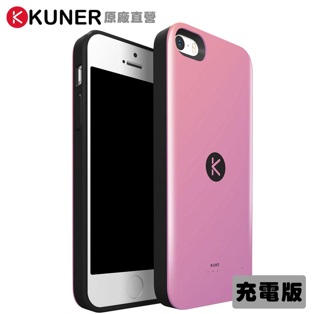 KUKE充電版炫彩款 iPhone 5s/5 Lightning 1700mAh電池背蓋 粉色