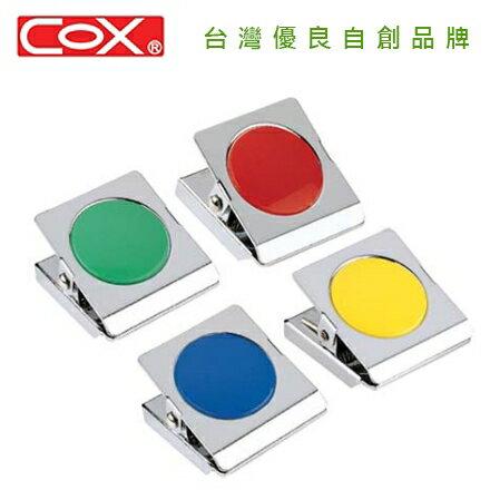 COX 三燕 MS-600 彩色磁夾【圓型膠片】 / 個
