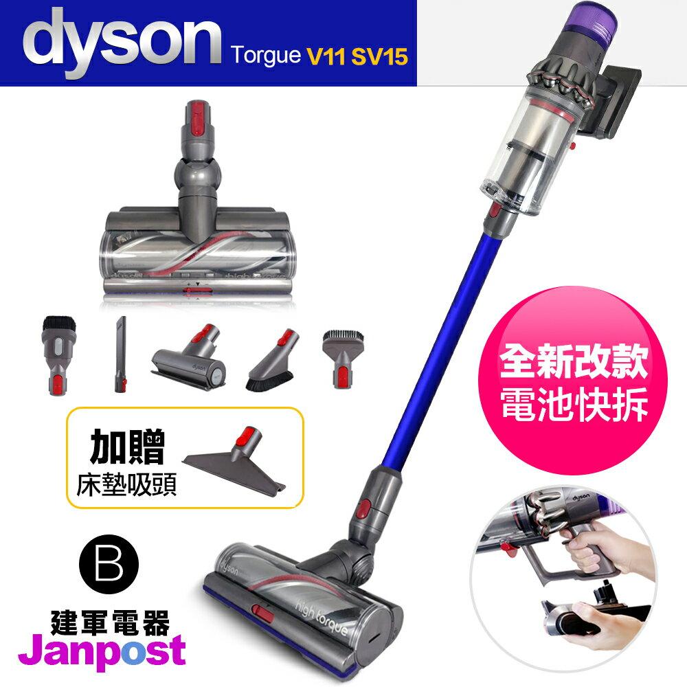 Dyson 戴森 V11 SV15 Torque 無線手持吸塵器 電池快拆版 SUPER SALE 樂天雙12購物節 整點特賣12/01 13:00準時開搶