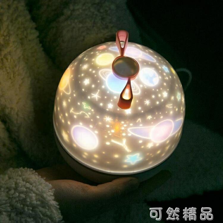 創意星空投影燈浪漫禮物女生臥室床頭睡眠夢幻旋轉少女台燈小夜燈