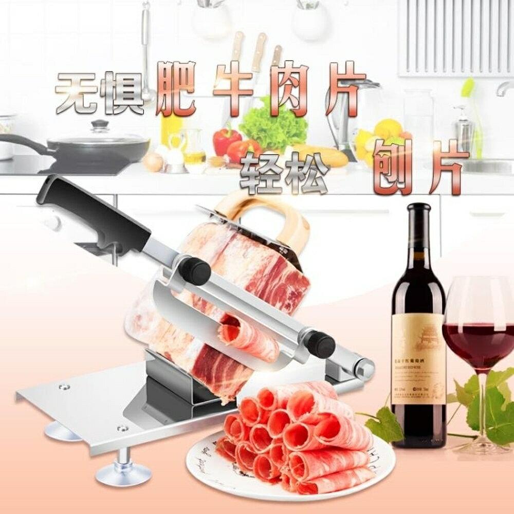 切肉機多功能牛羊肉切片機手動切肉機家用商用涮羊肉肥牛肉捲刨肉送刀片MKS『清涼一夏鉅惠』 1