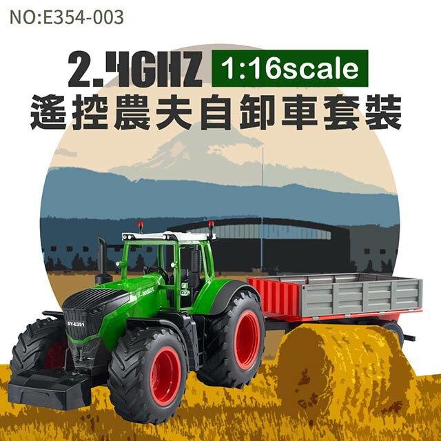 2.4G 1:16遙控農夫自卸車套裝