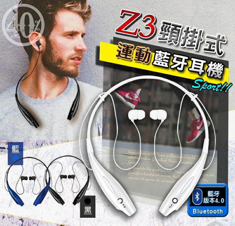 @Woori 3c@ NAMO Z3 運動 防汗 頸掛耳機 人體環型設計 入耳式 來電震動 聽音樂 進口CSR晶片 藍芽4.0 中文語音 智能抗噪 磁性吸附設計 輕巧