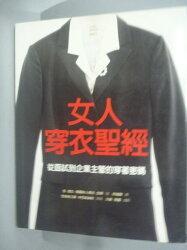 【書寶二手書T6/美容_YBU】女人穿衣聖經_金.強生.葛羅絲.傑夫.史東