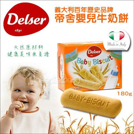 ~蟲寶寶~ ~義大力Delser~不添加人工色素、仿腐劑 全天然原料 帝舍嬰幼兒牛奶餅乾~