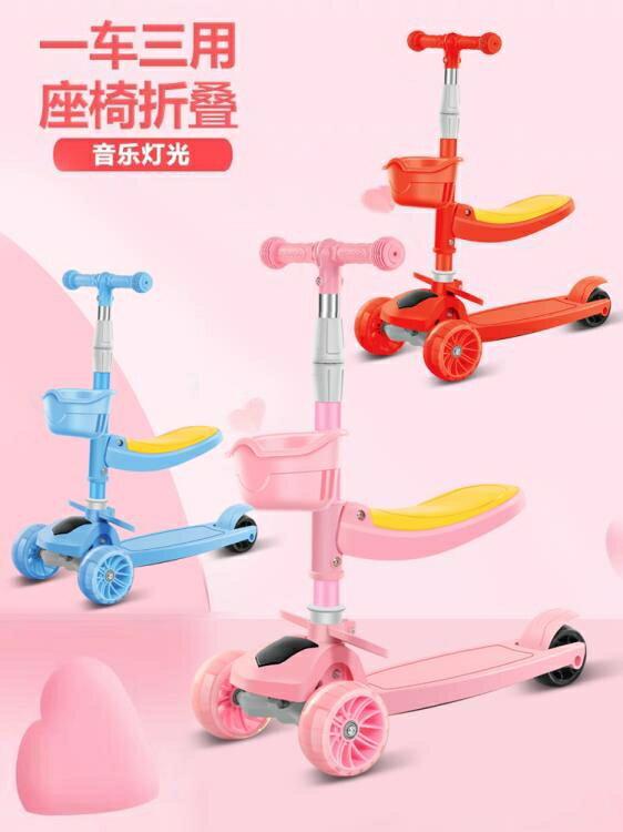 兒童滑板車 滑板車兒童1-2-3-6-12歲三合一可坐男女孩溜溜車寶寶滑滑車踏板車 摩可美家