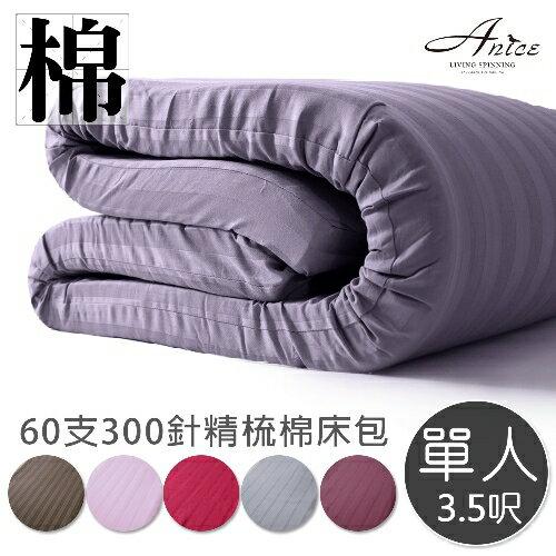 【不含床墊】 乳膠床墊外布套-3.5呎單人105x188cm(多色可選) A-nice