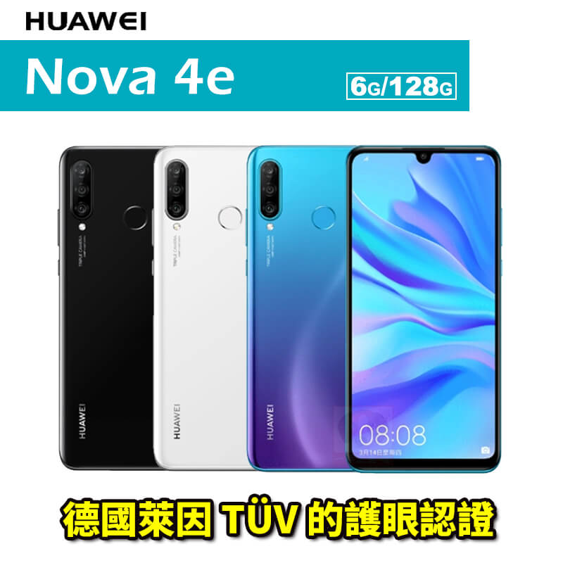 Huawei NOVA 4E 6.15吋 6G / 128G 贈9H玻璃貼+空壓殼 智慧型手機 0利率 免運費 0