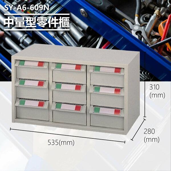 官方推薦【大富】SY-A6-609N中量型零件櫃收納櫃零件盒置物櫃分類盒分類櫃工具櫃台灣製造