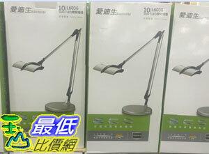 [105限時限量促銷] COSCO GE ENDISON ECO LED LAMP GE 愛迪生 LED 雙臂檯燈  C94811