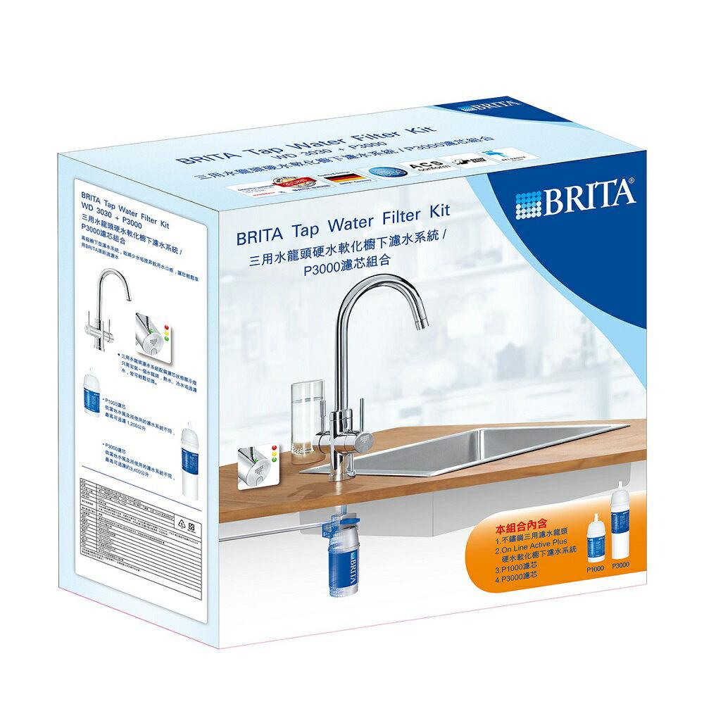 BRITA WD3030三用龍頭硬水軟化系統特惠組