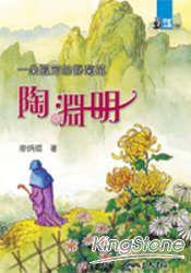 一朵孤芳的野菊花:陶淵明