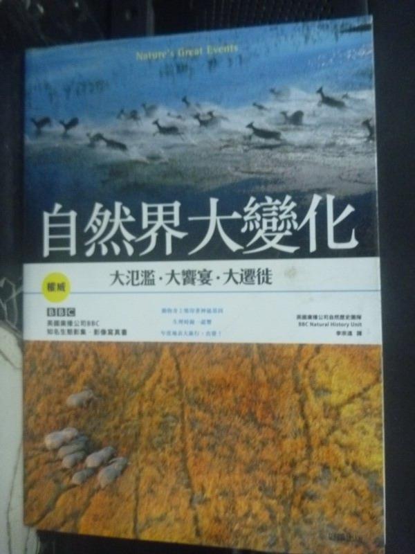 【書寶二手書T1/歷史_XDR】自然界大變化: 大氾濫,大饗宴,大遷徙