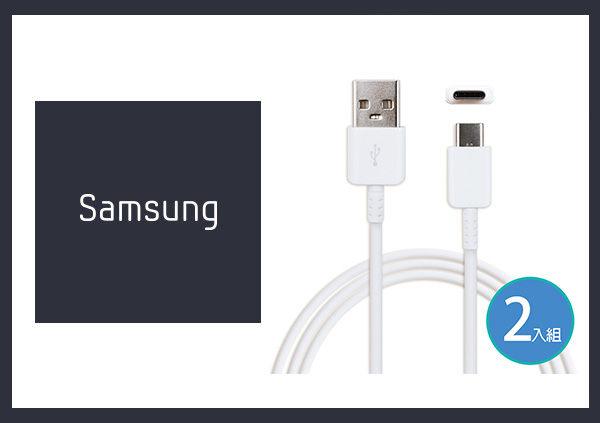 【2入組】Samsung三星TypeC原廠傳輸充電線(密封袋裝)