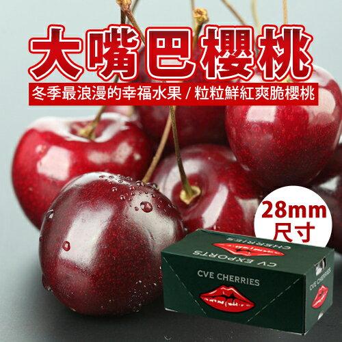 已售完。免運【台北濱江】紐西蘭櫻桃界的LV。冬季紅寶石大嘴巴櫻桃2kg/盒(28mm原裝件)