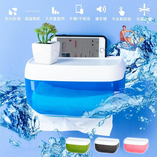 廁所紙巾盒子免釘多功能衛生紙盒浴室置物手機音箱防水收納系列