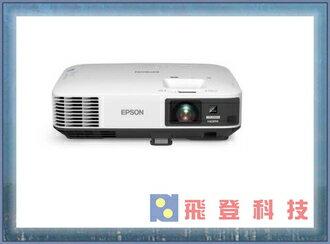 【EPSON】現金優惠價 加送100吋布幕 EPSON EB-X04 EBX04 投影機 會議/教學專用 含稅開發票 公司貨保固三年