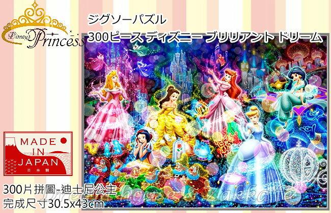 日本原裝進口 迪士尼 Disney 公主 / 迪士尼公主 拼圖 300片 《 日本製 》★ 夢想家精品生活家飾 ★ - 限時優惠好康折扣