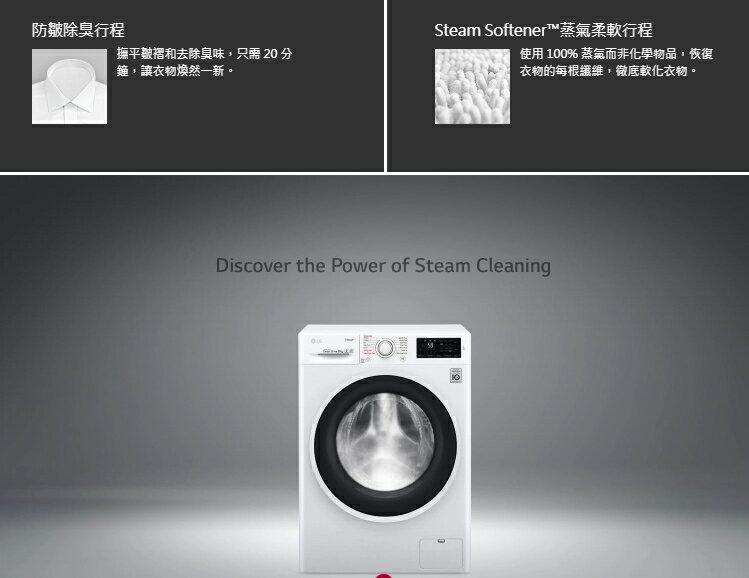 可議價 LG 10.5公斤 蒸氣洗脫 滾筒洗衣機 WD-S105CW