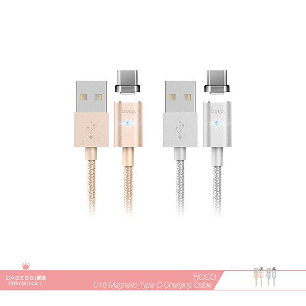hoco.浩酷磁吸式2.4A快充TypeC數據傳輸線(U16)各廠牌適用電源連接充電線QC2.0