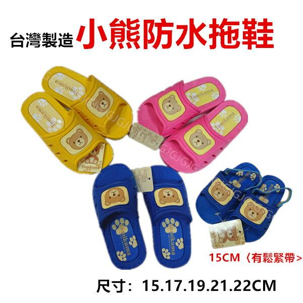 JG~Tomikuma小熊兒童拖鞋台灣製造尺寸:15-22公分室內外防水防滑男女大小朋友兒童拖鞋