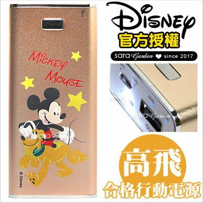 正版 迪士尼 行動電源 5000mAh 米奇 米妮 史迪奇 小熊維尼 小豬 高飛 醜丫頭 費加洛 充電器