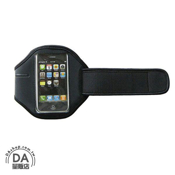 《DA量販店》iphone5 5S 5C 運動 臂套 手臂帶 手機袋 臂袋 手臂包 黑色(79-6504)