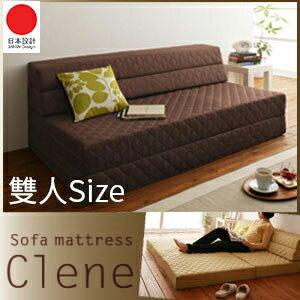 ~ 林製作所~Clene抗菌防臭沙發墊 沙發床 矮沙發 雙人床尺寸 2P ~  好康折扣